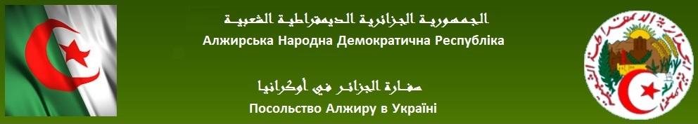 Ambassade d'Algérie à Kiev